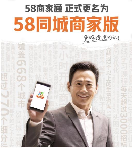 """58商家通更名为""""58同城商家版"""",整合平台优势资源赋能客户品质化运营"""