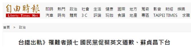 """台铁事故""""头七"""",国民党要求蔡英文道歉、苏贞昌下台"""