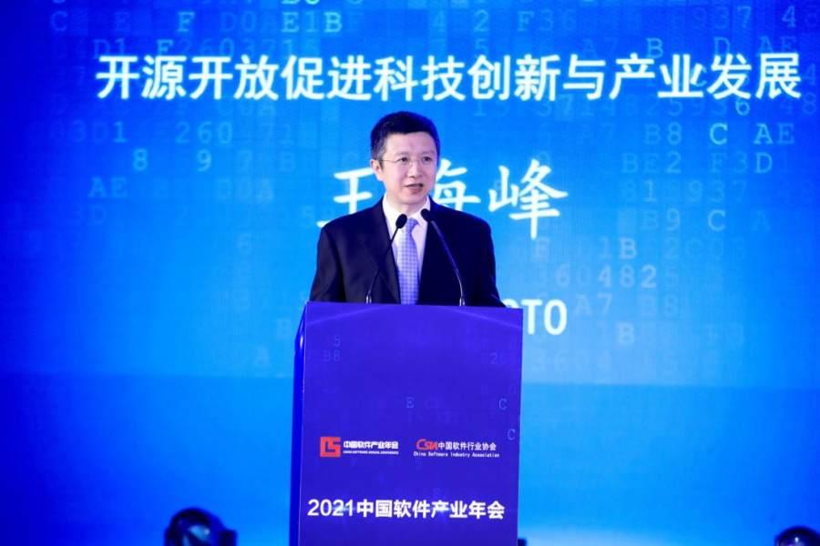百度CTO王海峰出席中国软件产业年会:开源开放促进科技创新与产业发展