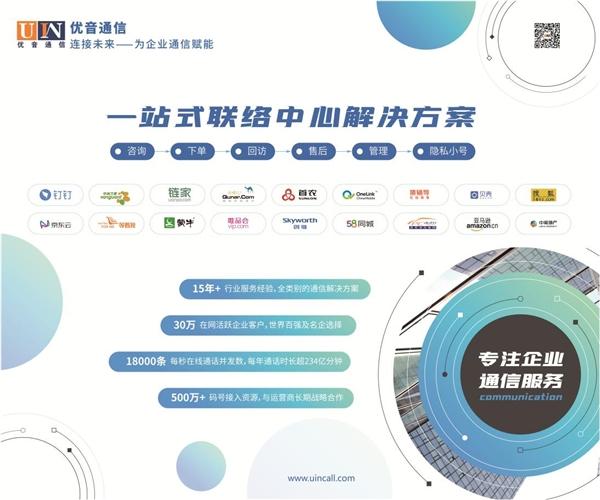 """优音通信将携""""一站式""""新品参展2021中国呼叫中心及企业通信大会"""