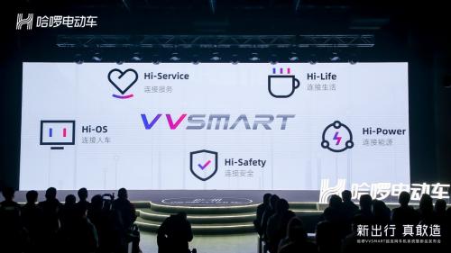 哈啰VVSMART超连网车机系统首发,构筑两轮电动出行新生态