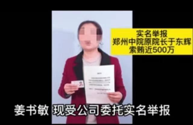 """河南女总裁举报法院院长索贿,媒体:""""有疑必查、有查必复""""很重要"""