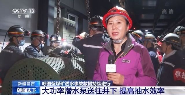 新疆煤矿透水事故:水位仍在不断上升,大功率潜水泵送往井下