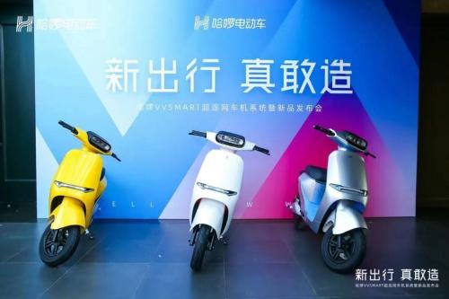 哈啰电动车正式发布超连网车机系统,给更多人带来科技进步的福利