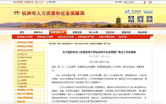 杭州全面推进网签电子劳动合同,上上签电子签约助杭企一臂之力