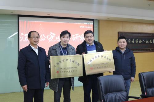 """浩鲸科技联合江苏警愿共同成立的""""江苏公安业务研究院""""正式挂牌"""
