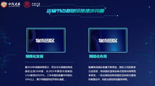 """中寰卫星联合中国汽车数字研究院发布""""卡车用户群体研究报告"""""""