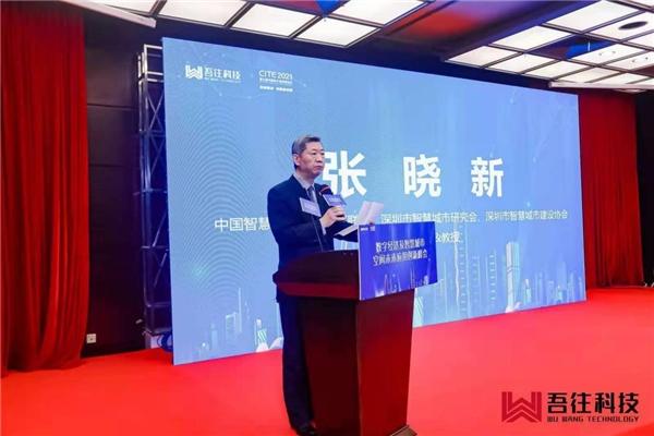 数字经济及智慧城市、空间未来应用创新峰会圆满召开
