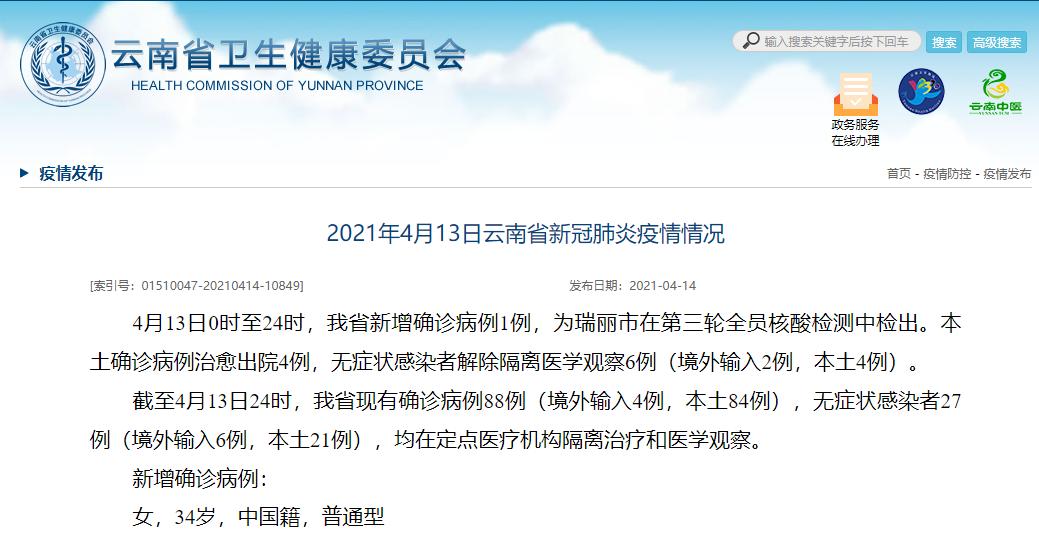 云南新增本土确诊病例1例 为瑞丽第三轮全员检测中检出