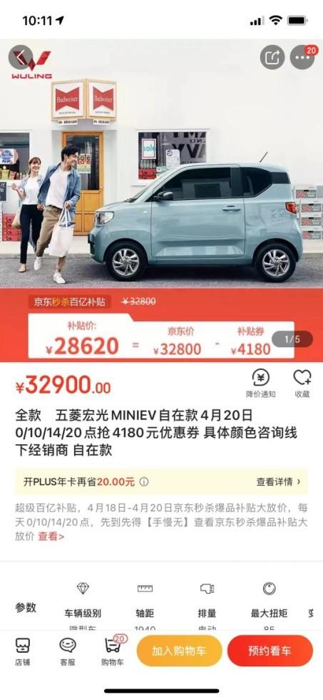 """五菱宏光MINI EV补贴超4180元:京东418超级秒杀节""""祭出""""大爆款"""