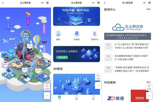京东健康周新元:拥抱数字化转型 助力医药流通数智化升级