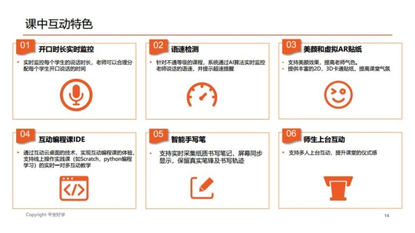 平安好学科技中心总经理刘跃升:坚持开放的心态和教育合作伙伴探索教育科技实践