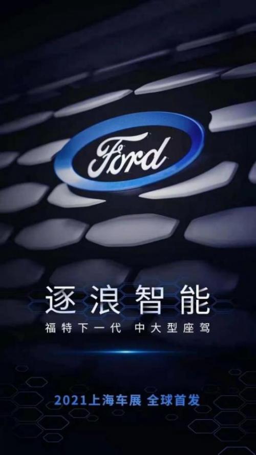 福特电马将以整车OTA持续优化迭代产品体验