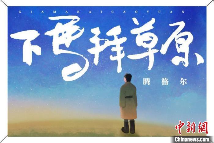 图为腾格尔新歌《下马拜草原》宣传封面。本人供图 本人供图 摄