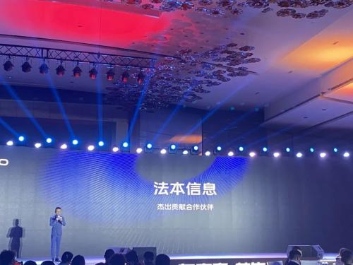 """法本信息荣膺vivo""""2021杰出贡献合作伙伴"""""""