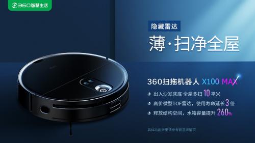 创新成就新国货 360扫地机器人X100 MAX惊喜上市