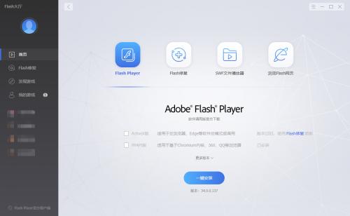 使用场景广泛的Flash Player,2021年推出全新升级版软件