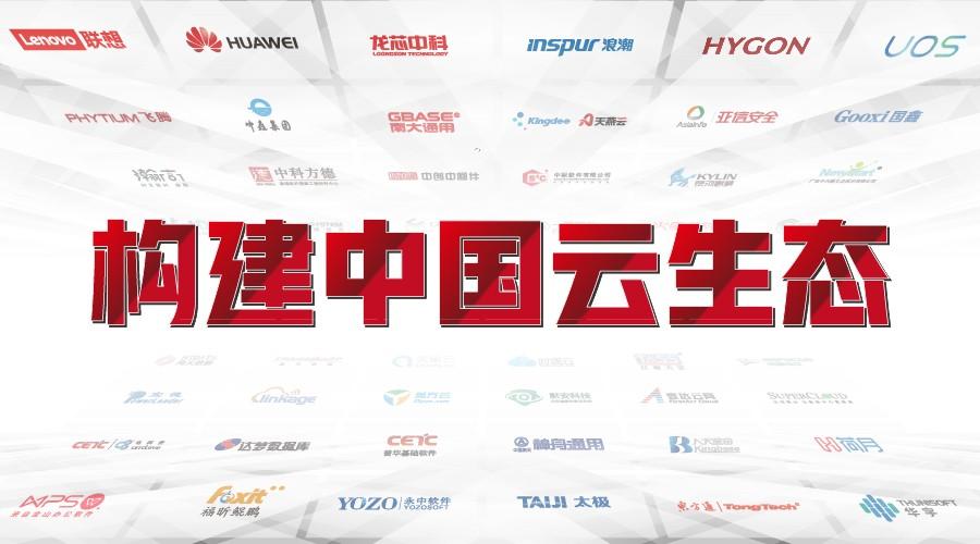 构建中国云生态 | 华云数据与蓝凌软件完成产品兼容互认证 携手助力企业办公向智慧化转型升级