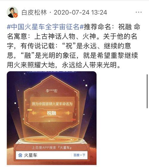 """中国火星车正式命名""""祝融"""" 李彦宏解读背后含义"""
