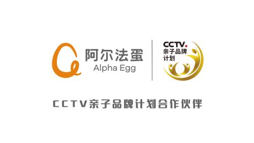 """AI+儿童""行业领导品牌阿尔法蛋三度入选CCTV.亲子品牌计划"