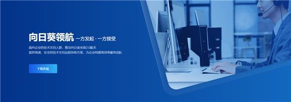 立体化远控赋能数字化经营,远程协助解决商户系统运维难题