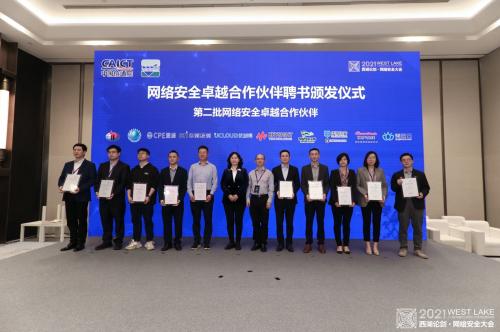 青莲云与中国信通院达成战略合作,共建智慧城市物联网安全卓越示范中心
