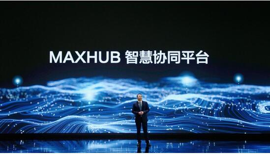 《新型消费实施方案》发布,MAXHUB智慧行业解决方案助力新业态壮大