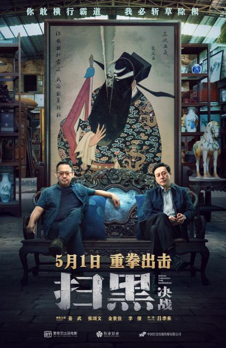 电影《扫黑·决战》海报。片方供图