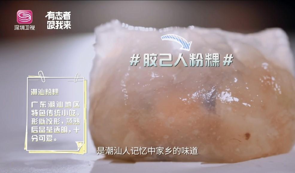 """""""潮汕粉粿""""是潮汕人喝早茶时必不可少的一道茶点"""