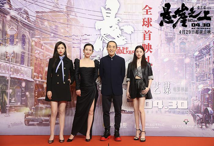 张艺谋、秦海璐、刘浩存、飞凡在《悬崖之上》首映礼。