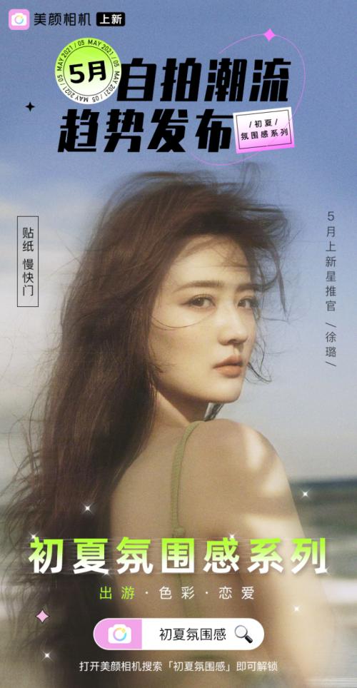 徐璐担任美颜相机上新星推官 向粉丝安利初夏氛围感系列