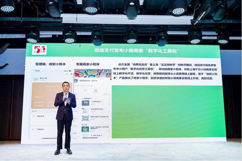 """微信免费发布中小商户""""数字化转型工具包""""助力上海"""