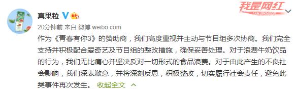 """蒙牛真果粒为《青春有你3》""""倒奶视频""""致歉:反对一切形式食品浪费"""