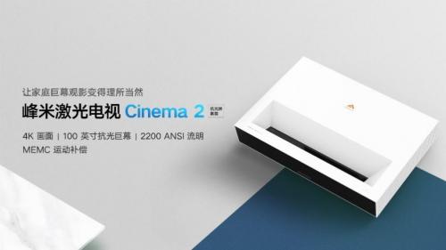 含百吋柔性屏仅9999!峰米激光电视Cinema系列C2新品已开众筹启