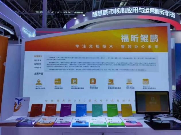 福昕鲲鹏数字中国建设峰会及成果展回顾:OFD文档技术助力数字中国建设