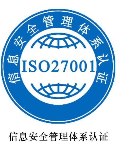 万店掌获得信息安全管理体系ISO27001标准认证