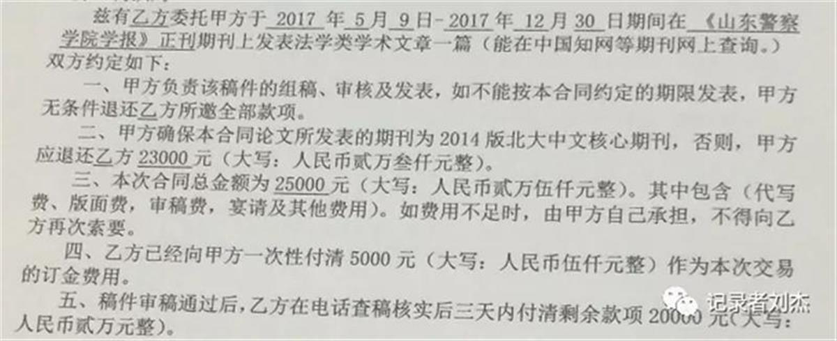 四川南充市委党校副教授花2.5万发论文?官方:正核实