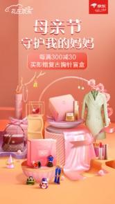 时尚首饰、美妆爆品、智能家居 京东时尚居家母亲节助妈妈升级新时代生活