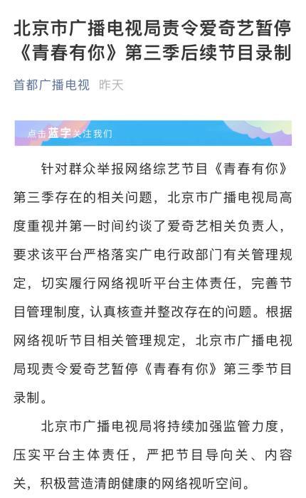 北京广电局责令爱奇艺暂停《青春有你3》后续节目录制