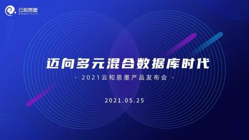 5月25日云和恩墨线上产品发布会,携手客户迈向多元混合数据库时代
