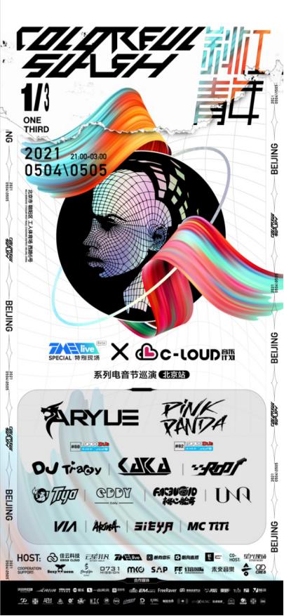 TME Live布局电子音乐直播领域,Colorful Slash巡演节目独家上线酷狗