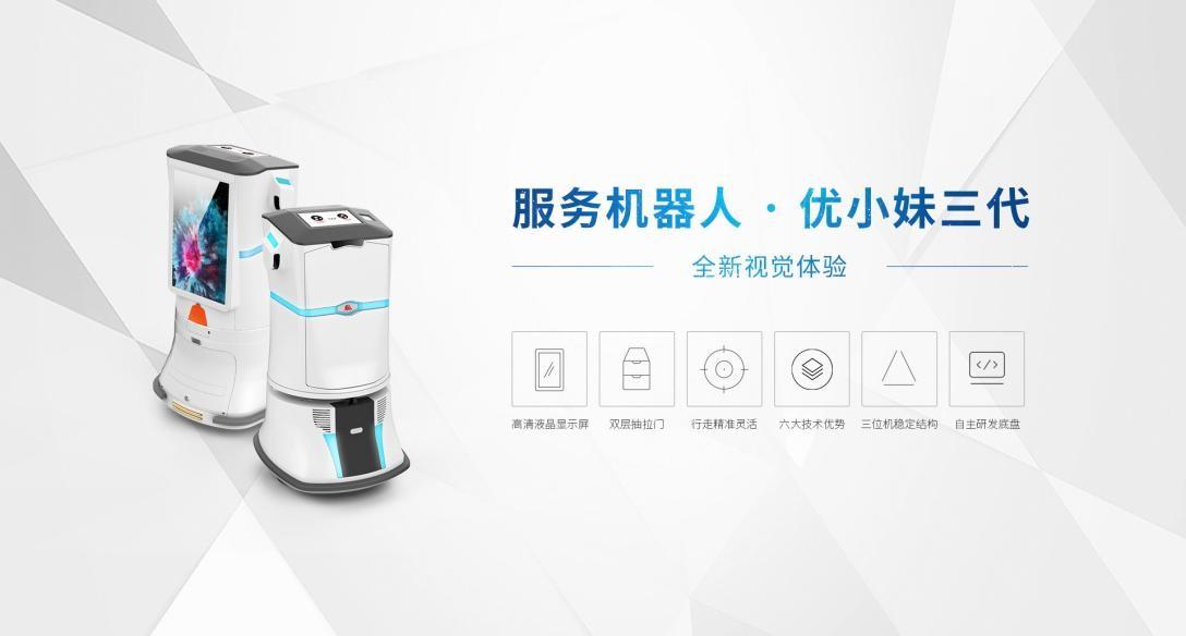 无人配送需求激增,优地科技机器人实现物联智能送达