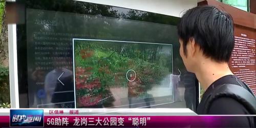 城基生态经典案例集锦:深圳5G智慧公园试点项目