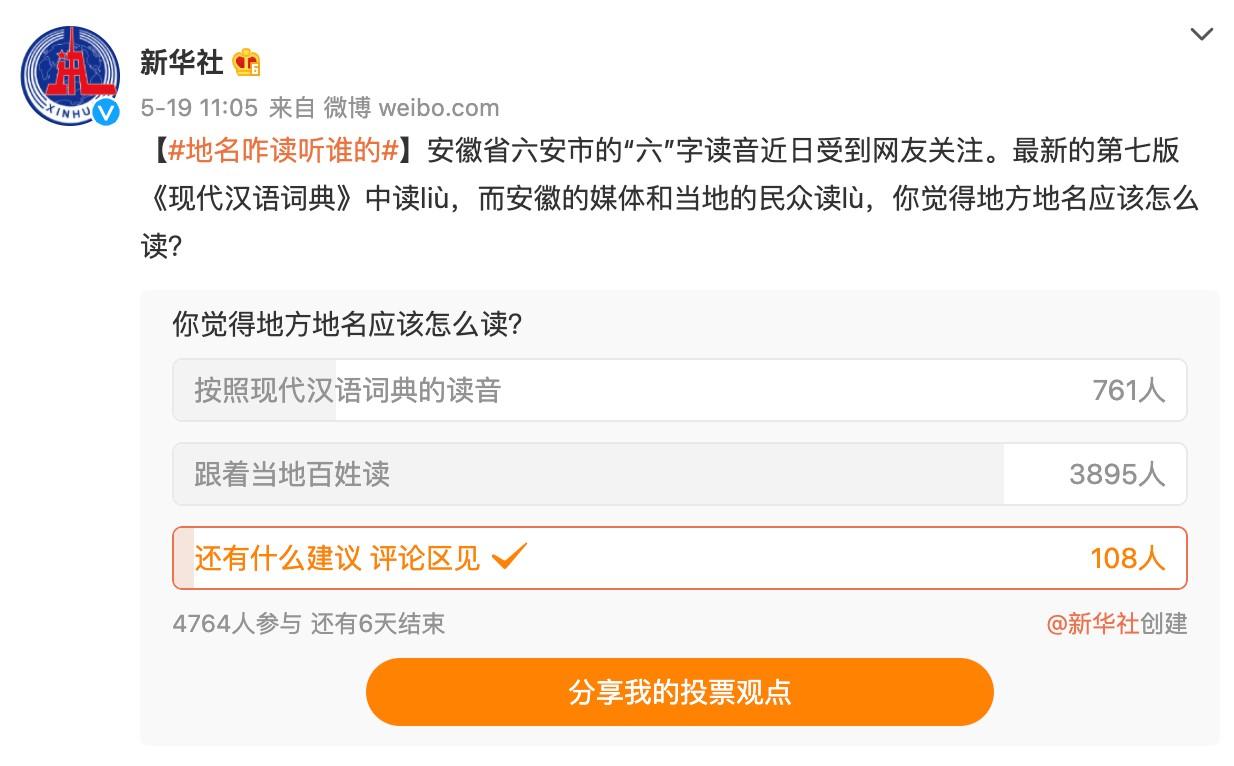 """新华社微博投票:八成网友赞同六(lù)安""""跟着当地百姓读"""""""