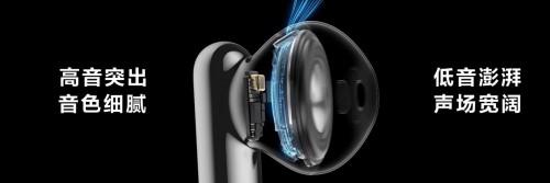华为FreeBuds 4无线耳机发布,以舒适降噪开辟真无线耳机新赛道