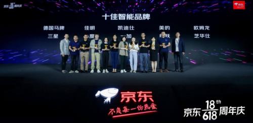 三星荣膺2021京东 618十佳智能品牌 见证智能科技真实力