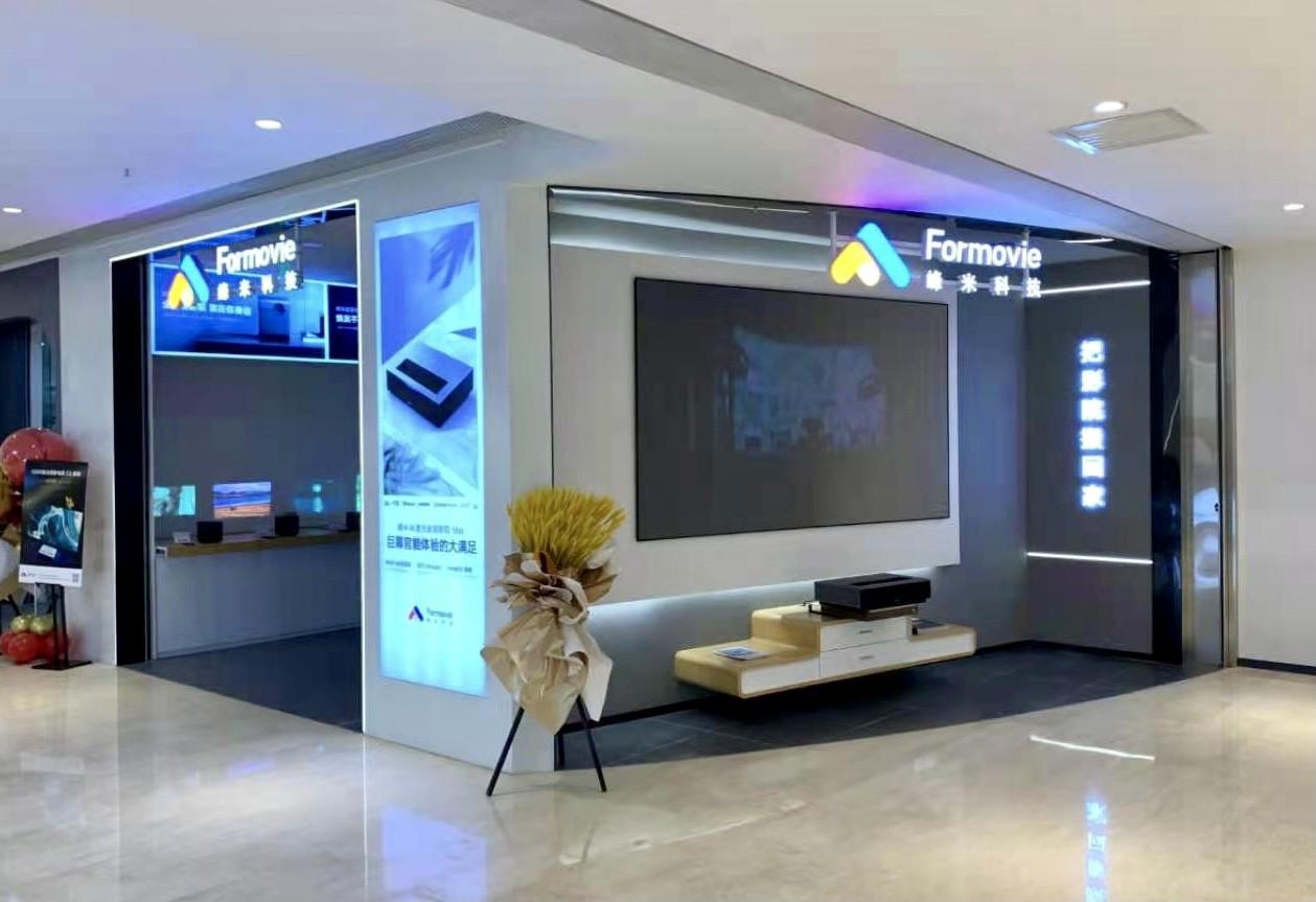峰米科技首家线下直营店落地山城重庆 发力大屏投影市场抢占蓝海赛道