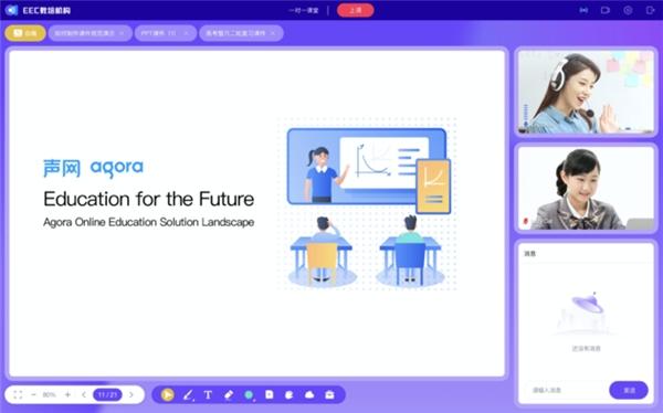 声网灵动课堂升级新版本:可定制UI、页面录制、管理课件