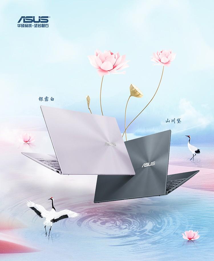 华硕灵耀用现代科技再现绝美中国色,山川黛,银露白或将引领科技国潮