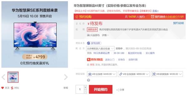 华为智慧屏SE新品强势来袭携手京东618开启亲密家庭生活